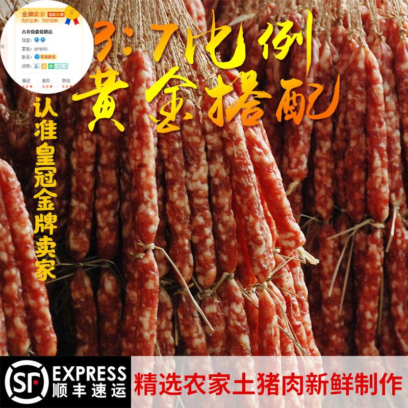 广东江门新会自然生晒腊肠腊味纯手工制作侨乡特产广式腊肠1斤