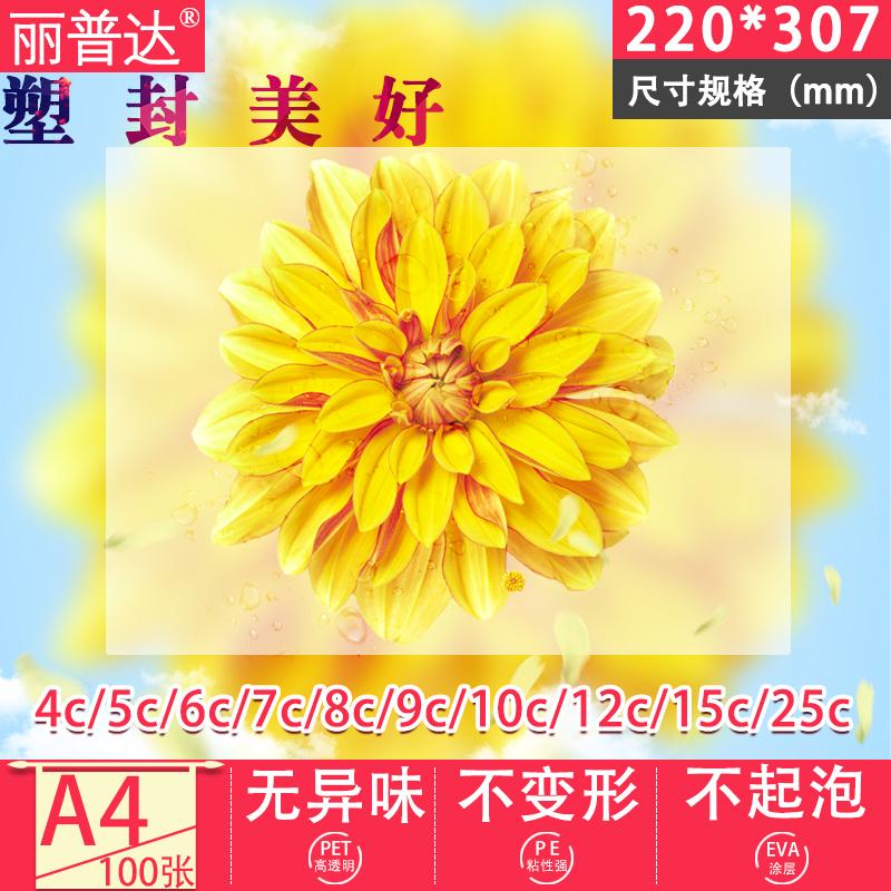 a4塑封机膜过塑护卡膜7c过胶膜A48丝相片压纸膜100张批10C热封发