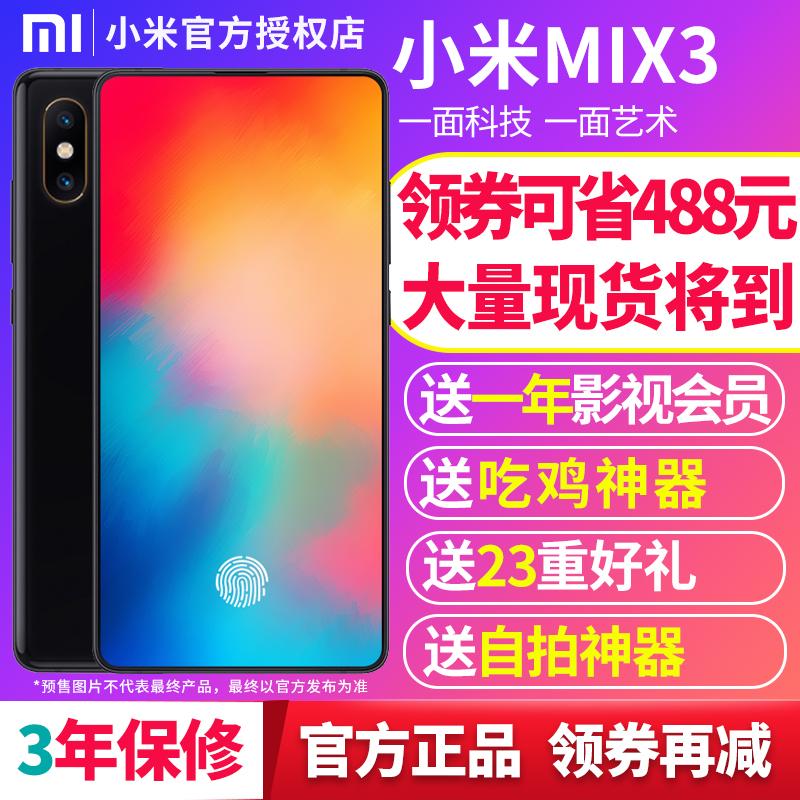 小米mix3s【优先发货】Xiaomi/小米 MIX3升降相机全面屏智能手机