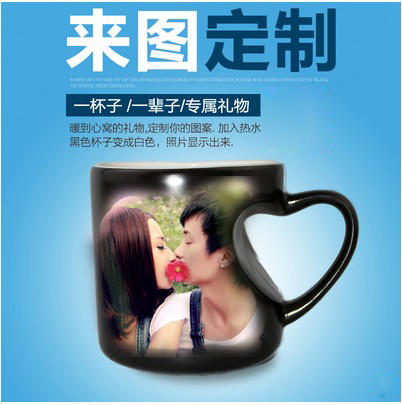 diy制作 变色杯定制 魔术杯子 变色杯子定做照片 创意情侣礼物