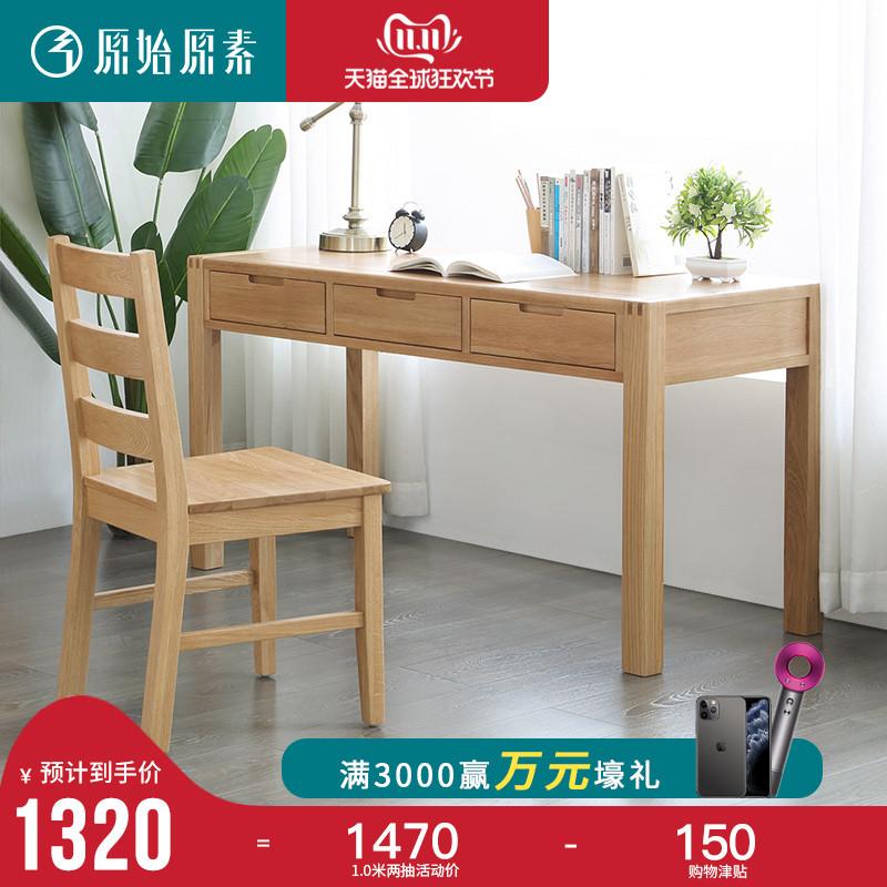 原始原素全实木书桌简约现代书房家具橡木家用写字台电脑桌A3161