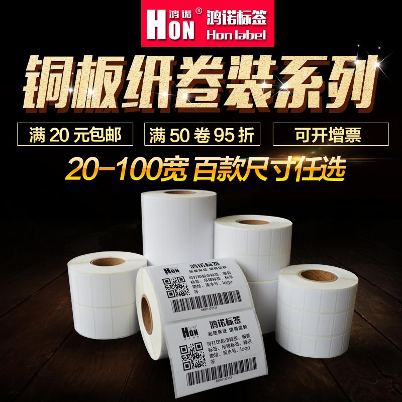鸿诺铜版纸不干胶条码纸打印标签20 30 32 19 40 50 60 70 80 100