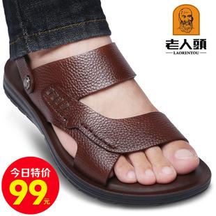 老人头凉鞋男2020夏季新款真皮休闲沙滩鞋防滑两用中年爸爸凉拖鞋图片