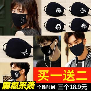 黑色口罩男女潮款韩版个性时尚