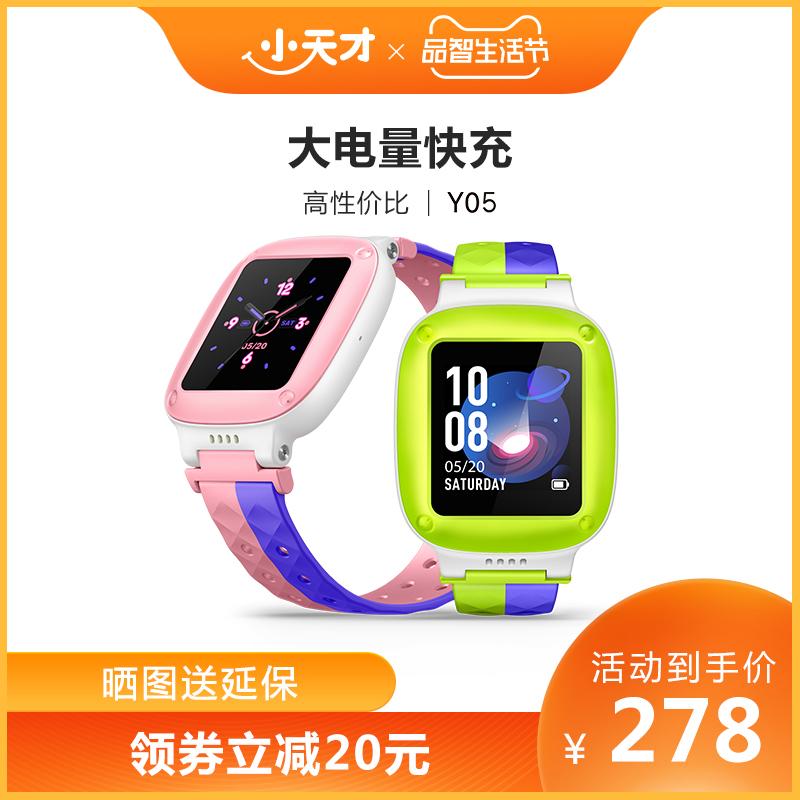 【官方旗舰店】小天才电话手表Y05儿童手表电话智能防水中小学生高中生男女孩定位手表