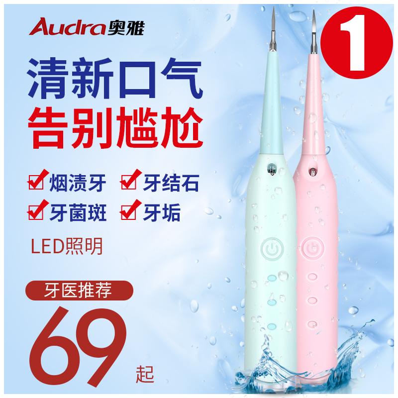洗牙器牙结石家用洁牙器去除智能牙垢牙石工具电动冲牙洗牙神器