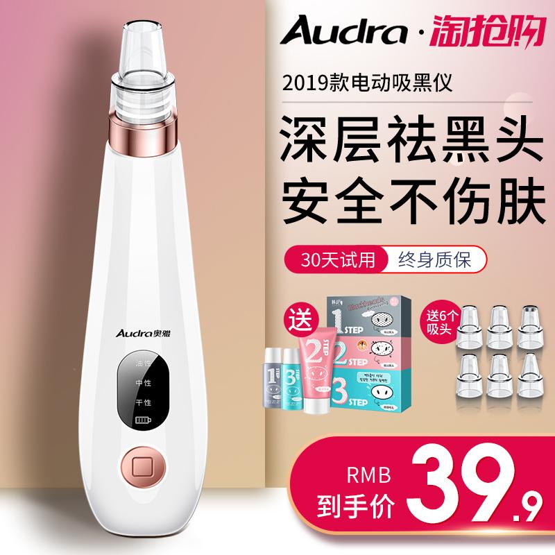 奥雅吸黑头神器电动吸毛孔清洁去粉刺洁面小吸出气泡洗脸美容仪器