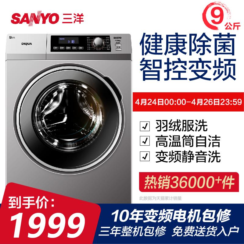 Sanyo/三洋 Air9S 9公斤智能空气洗家用全自动滚筒精智变频洗衣机