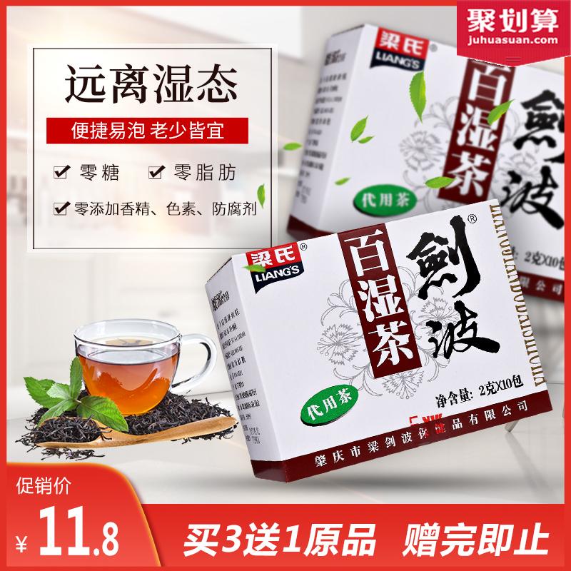 买3送1同款】梁氏剑波百湿茶代用茶口感甘和去湿茶去湿气男性女性