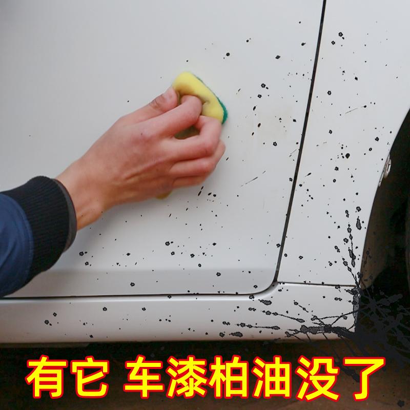 柏油沥青清洗剂白色汽车用去除漆面泊油清洁除胶强力去污不伤车漆