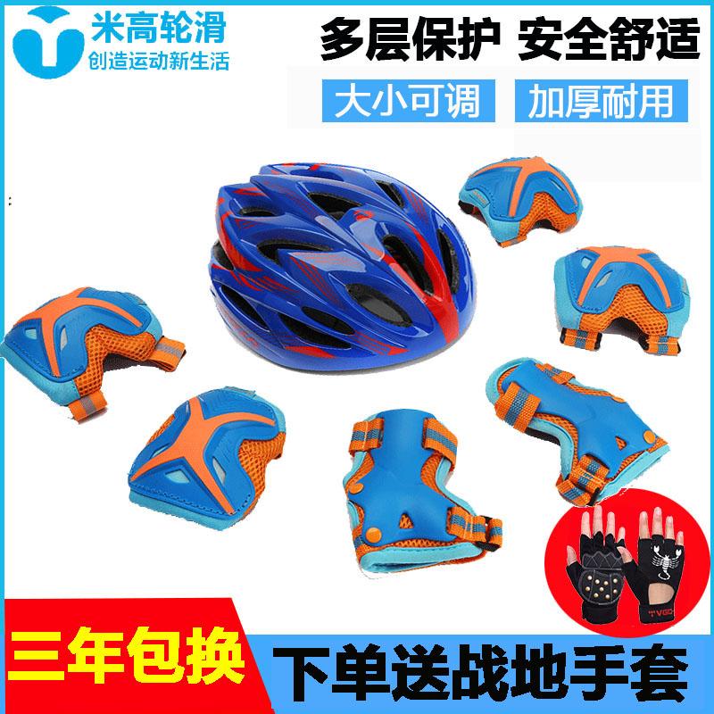 儿童 头盔 护具 套装 自行车 滑板 溜冰鞋 轮滑 护肘 护膝 安全帽 女孩