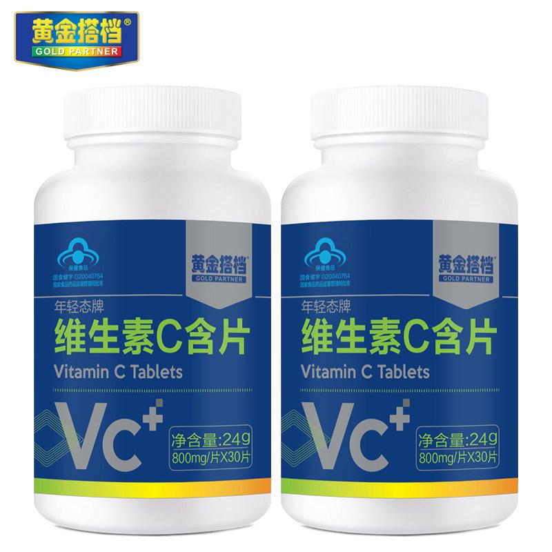 黄金搭档 年轻态牌维生素C含片 800mg/片*30片*2瓶套餐VC保健品