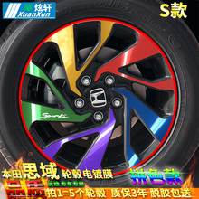 Dedicated to the new Honda ten-generation Civic wheel stickers to change the decorative plating tire ring scratch plating protection film
