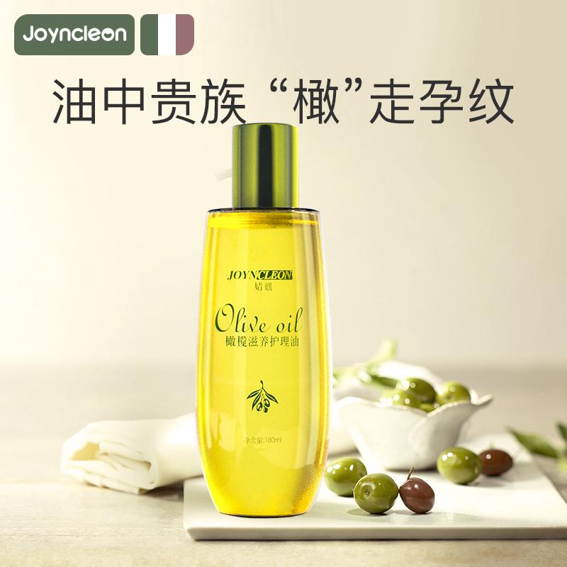 婧麒孕妇橄榄油预防妊娠纹修复霜去孕期妊辰纹护理产后专用护肤品