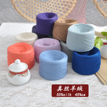 精纺48支 真丝羊绒线 真丝羊zh12羊绒毛mi 手编贴身毛线线
