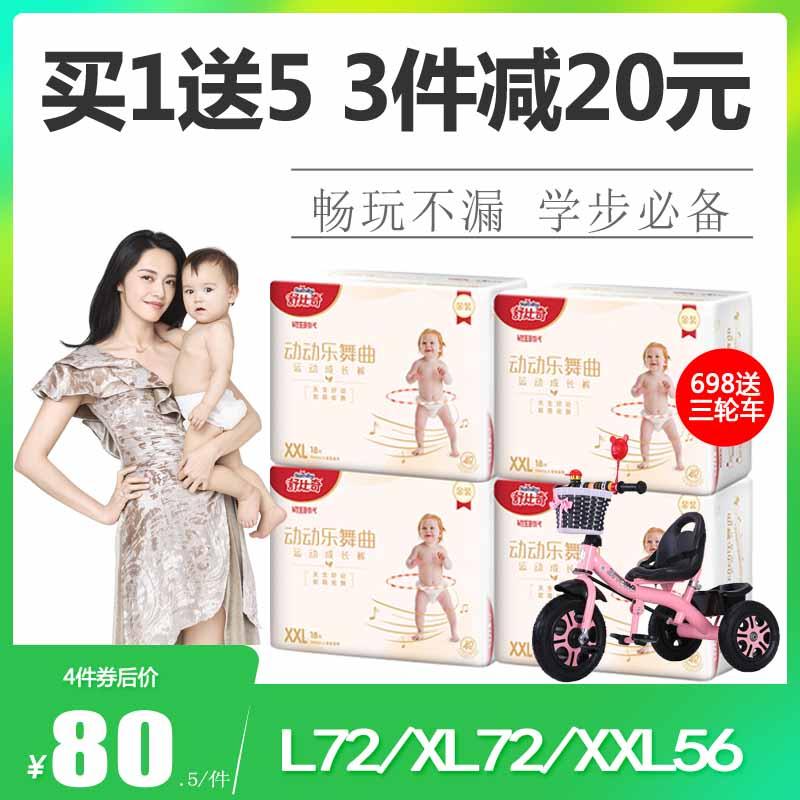 舒比奇动动乐拉拉裤L72/XL72/XXL56男女宝宝成长裤超薄透气学