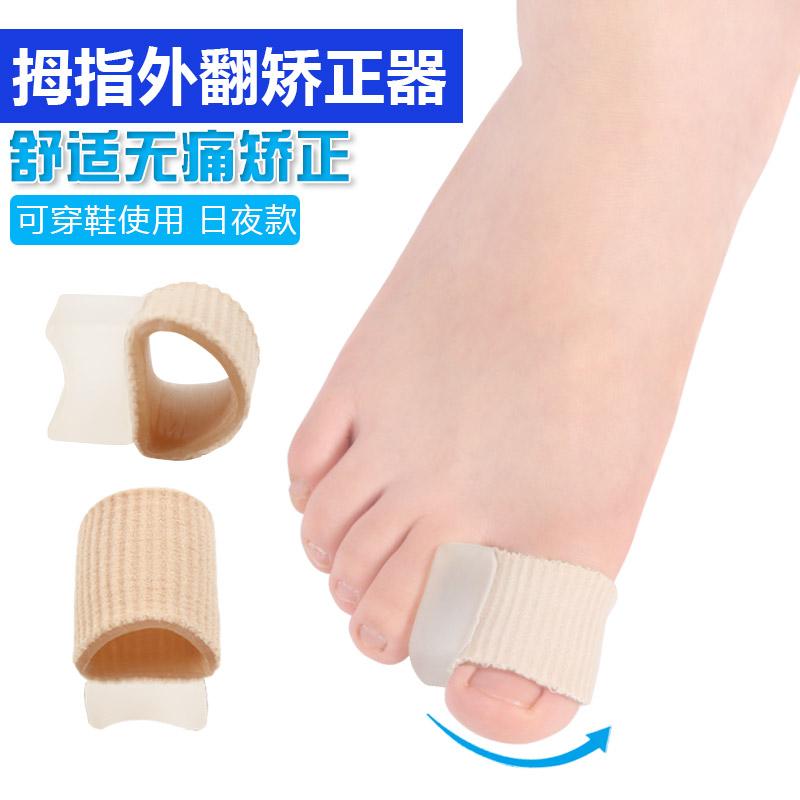 2只 日本大脚趾头拇指外翻矫正器分离分趾矫形大脚骨日夜用可穿鞋