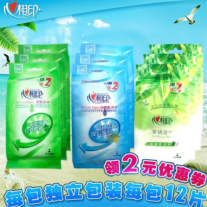 心相印便携湿巾12包144片洁肤柔茶语单片独立装 成人湿纸巾包邮