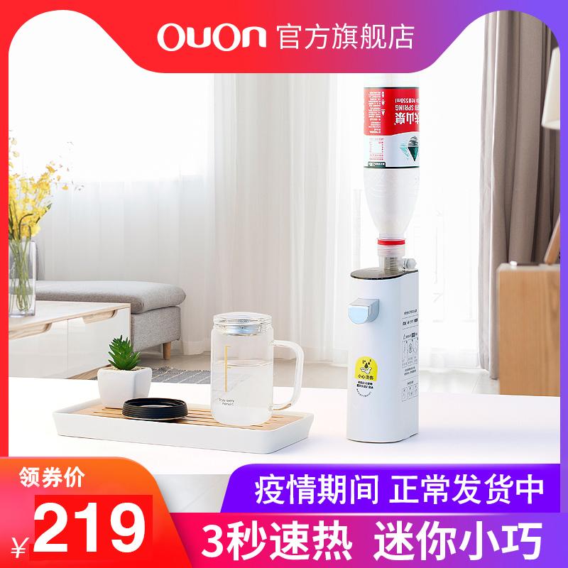 ouonJR-02旅行电热烧水壶即热式饮水机便携口袋热水迷你小型折叠
