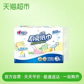 心相印厨房专用卷纸75节3卷家用纸巾餐巾纸卫生纸 新老包装随机