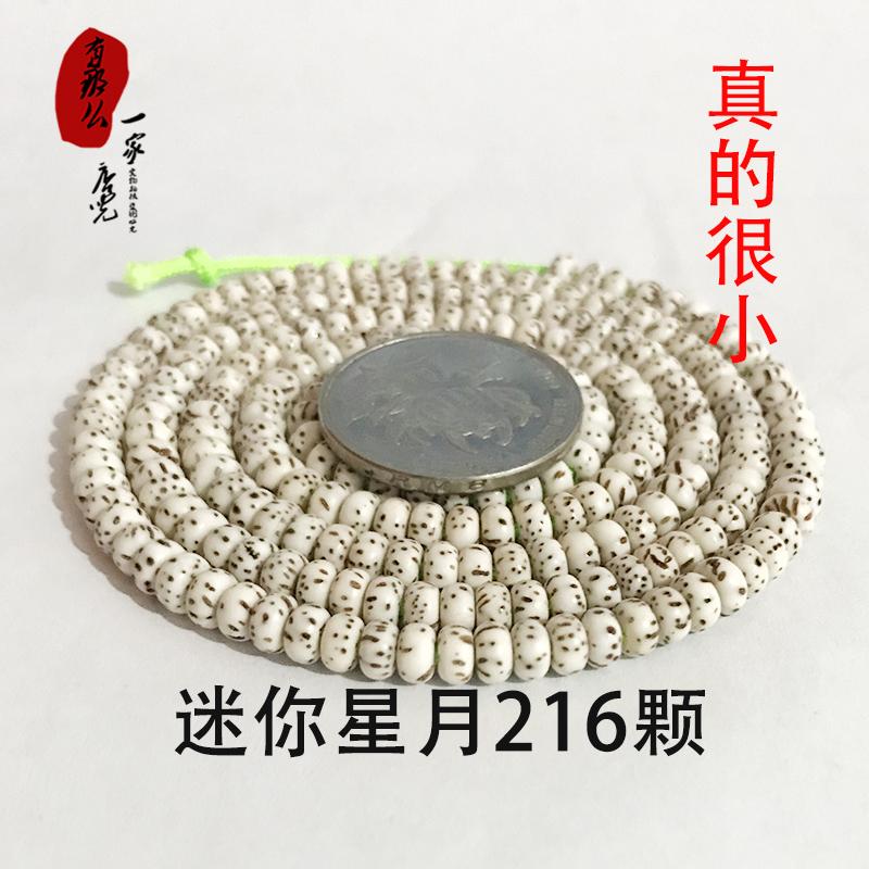海南3×5迷你小尺寸星月菩提108佛珠念珠手串项链做手机挂链挂绳