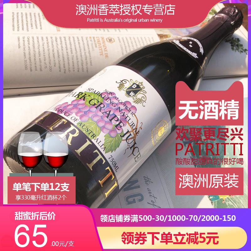 澳洲原瓶原装进口香萃自然无醇气泡酒无酒精防酒驾甜味起泡葡萄汁