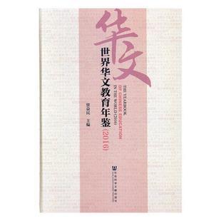 RT正常发货 正版 世界华文教育年鉴:2016 9787520103398 贾益民 社会科学文献出版社 社会科学 书籍