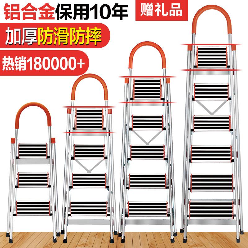 百佳宜梯子家用折叠人字梯室内四五步梯加厚铝合金伸缩梯工程楼梯