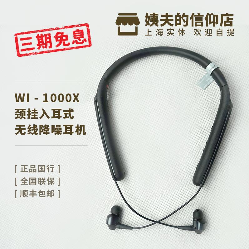 【限量特价】Sony/索尼 WI-1000X 入耳式无线蓝牙颈挂式降噪耳机