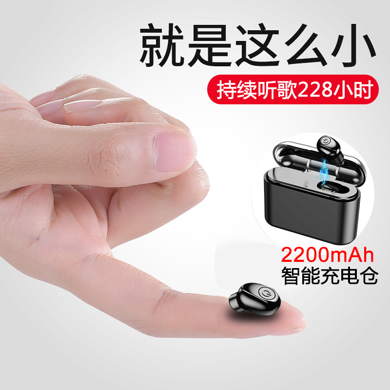 X8迷你无线蓝牙耳机单耳隐形入耳塞式运动跑步x21/x20/x9/x7/x23超长待机适用苹果oppo华为小米接打电话vivo