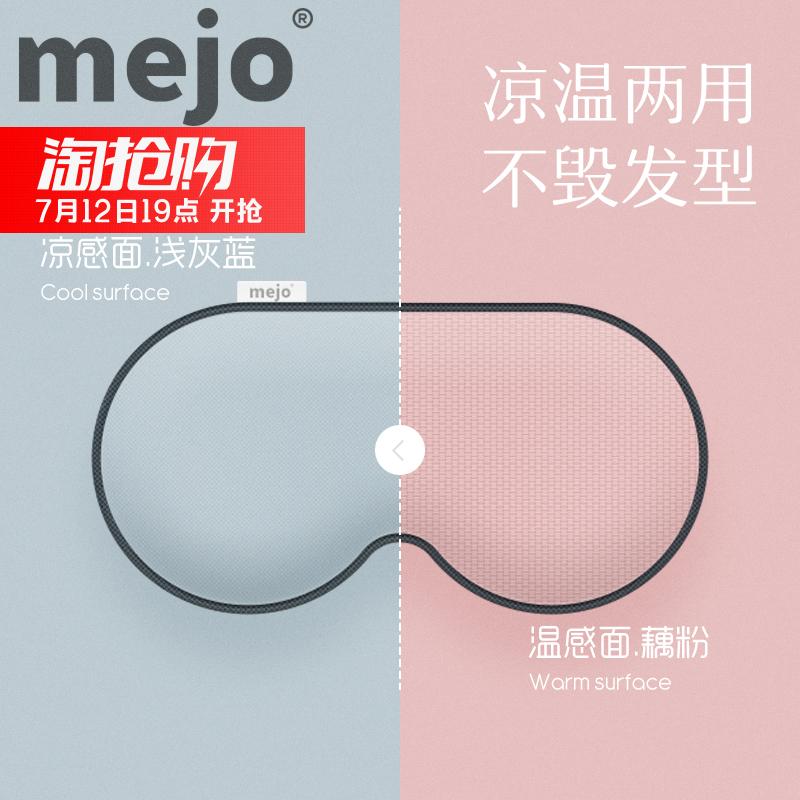 两用眼罩睡眠遮光透气女可爱韩国睡觉缓解眼疲劳耳塞防噪音三件套