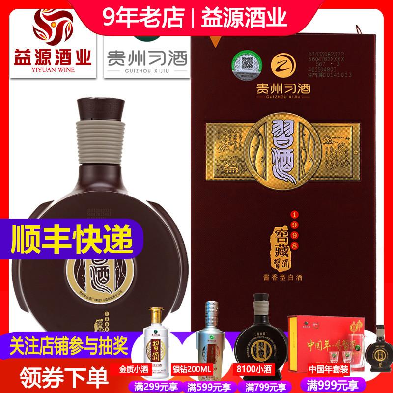 【贵州习酒】习酒窖藏1998 酱香型白酒53度 商务送礼品酒礼盒装