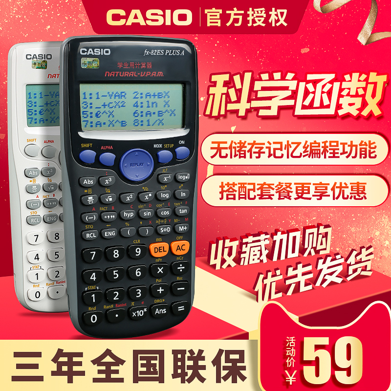 卡西欧计算器学生用函数FX-82ES多功能科学计算器大学会计注会初高中考试专用计算机无储存记忆功能的计算器