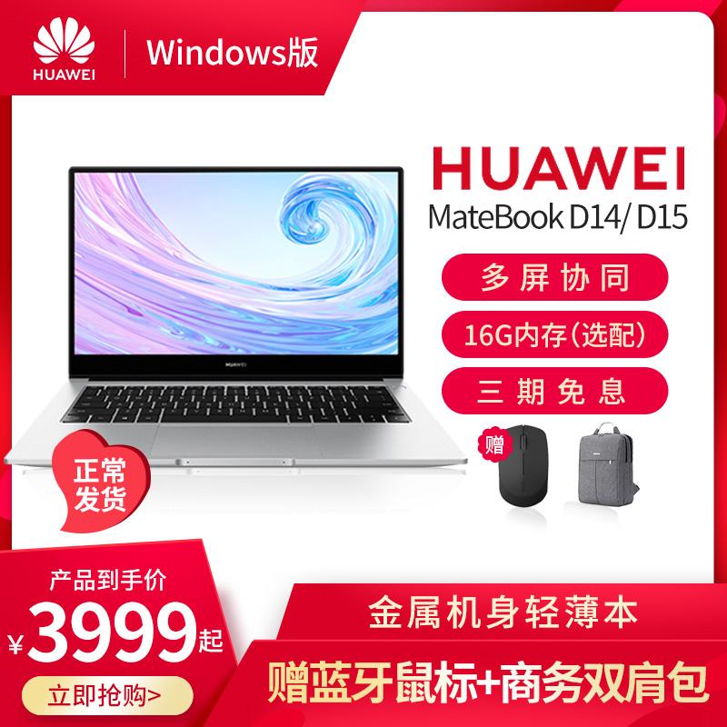 【正常发货】华为 MateBook D 14英寸笔记本电脑轻薄便携学生超薄商务办公游戏手提15.6Windows版
