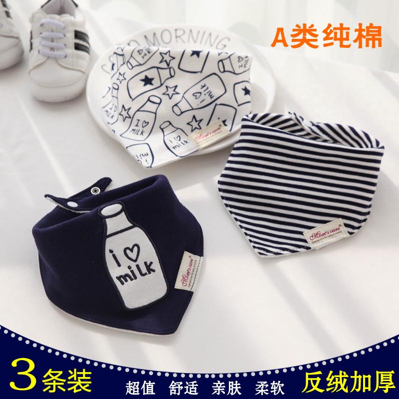 momscare宝宝三角巾纯棉双层口水巾婴儿新生儿童围嘴兜巾三条秋冬