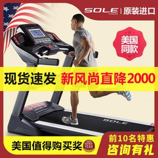 美国sole速尔F80NEW跑步机原装进口家用豪华折可叠静音健身房专用