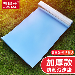Outdoor supplies Moisture-proof mat Camping mat Tent mat Lunch break mat Yoga mat Aluminum foil EVA moisture-proof mat