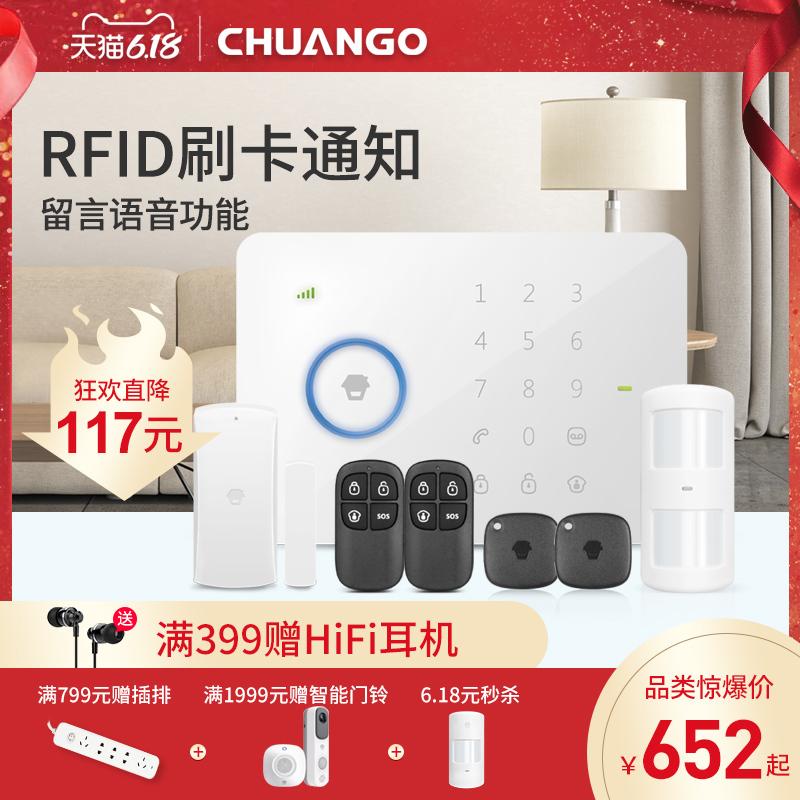 创高安防系统G5家用触摸GSM防盗报警器无线红外线家用店铺感应器