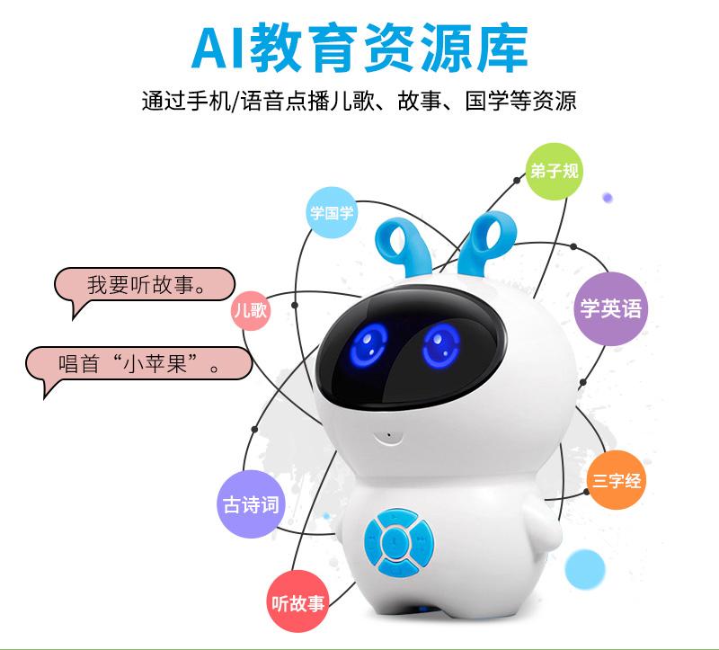 小小白儿童智能机器人 家庭早教学习机 同步课程 故事机孩子玩具