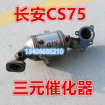 适用14/15/16/17款年长安CS75三元催化器排气管前节消音器1.8T