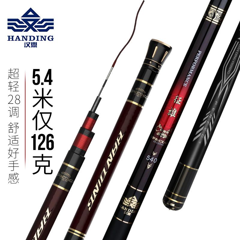 正品汉鼎征雄超轻超硬28调4.5 5.4 6.3 7.2 8.1米台钓鱼竿手竿5.7