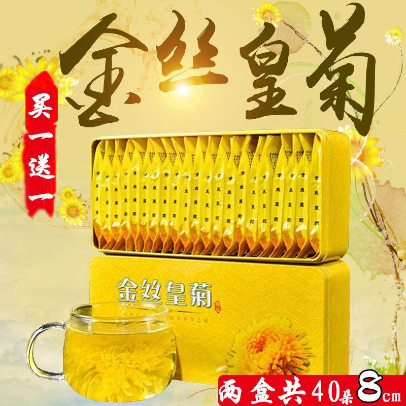 江西修水金丝皇菊特级一朵一杯一泡大黄菊国色天香菊花茶原产正品