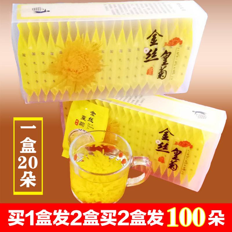 修水金丝皇菊一朵一杯一泡江西特级大黄菊国色天香清热去火菊花茶