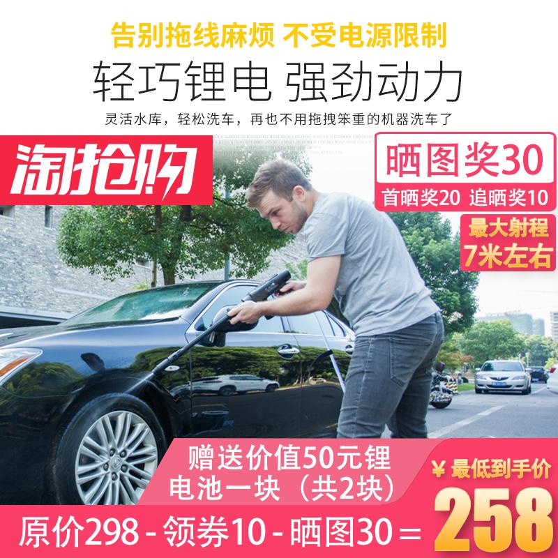 固质洗车神器,家用便携式洗车器,锂电池12V充电水枪
