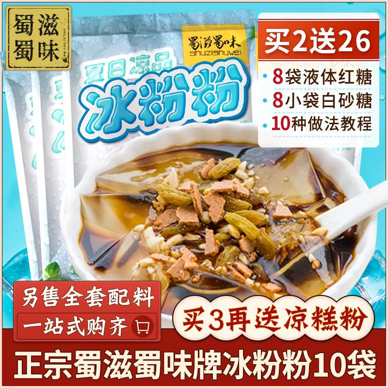蜀滋蜀味冰粉粉10袋冰冰粉白凉粉糍粑原料配料商用批发四川特产