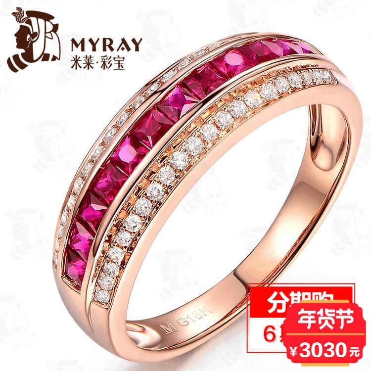 米莱珠宝 0.86克拉天然红宝石戒指 18K金镶嵌钻指环女款 个性定制
