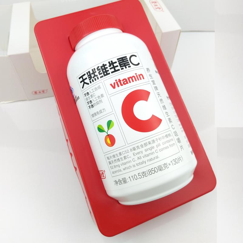 养生堂天然维生素C咀嚼片130片增强增加免疫力抵抗力130粒正品