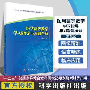 Medical Higher Mathematics Study Guide and Complete Solutions 4th Edition Higher Mathematics Higher Mathematics Textbooks Higher Mathematics Textbooks Medicine Teaching Materials Ma Jianzhong 9787030600516 Science Press