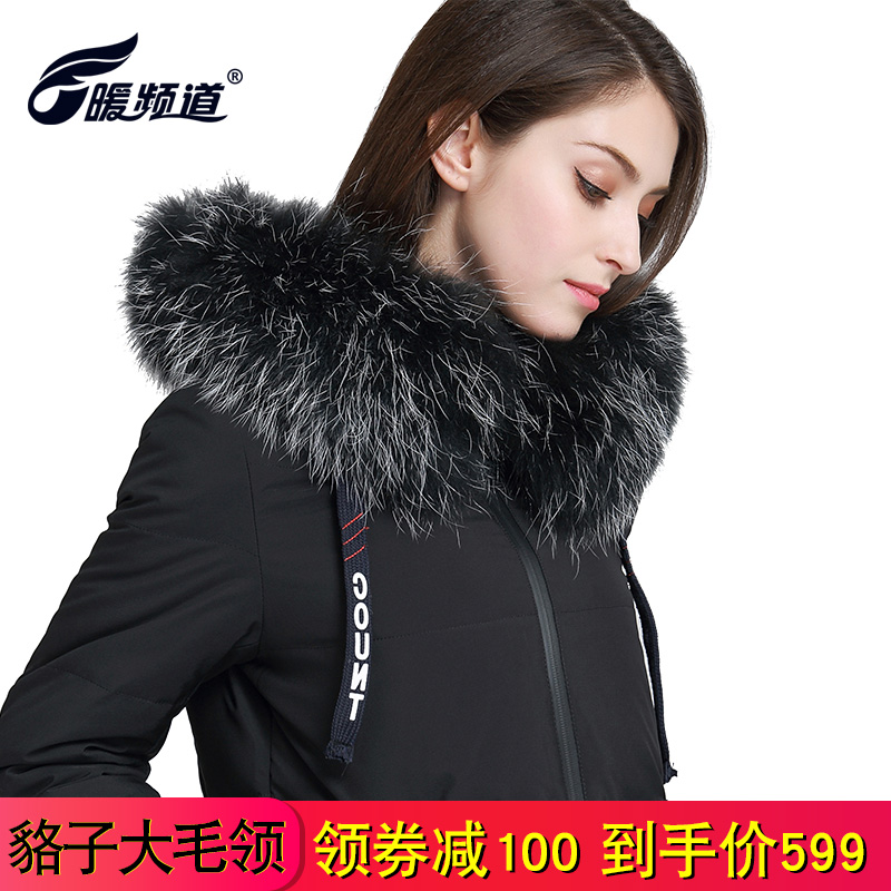 暖频道2017冬新款加厚彩色大毛领羽绒服女中长款貉子真毛领长外套
