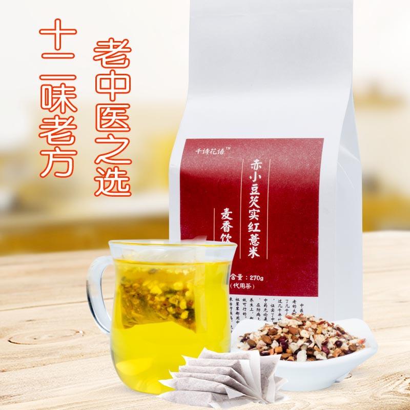 红豆薏米芡实茶赤小豆薏仁祛去除茶湿茶苦荞大麦茶叶花茶组合袋泡